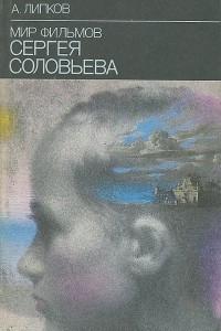Мир фильмов Сергея Соловьева