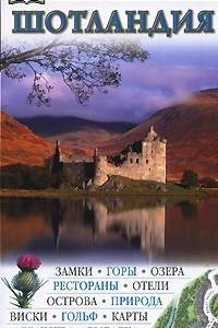 Шотландия. Иллюстрированный путеводитель