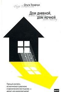 Дом дневной, дом ночной