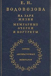 На заре жизни. Мемуарные очерки и портреты. Книга 2