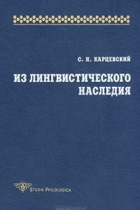 Из лингвистического наследия