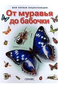 От муравья до бабочки