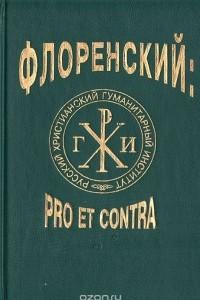 П. А. Флоренский: pro et contra