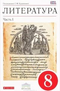 Литература. 8 класс. Учебник-хрестоматия. В 2 частях. Часть 1