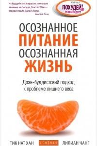 Осознанное питание - осознанная жизнь