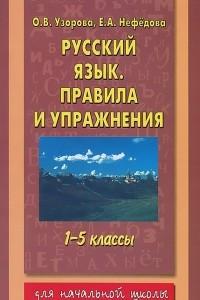 Русский язык. Правила и упражнения. 1-5 классы