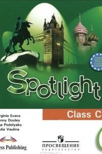 Spotling 6: Class CDs / Английский язык: 6 класс