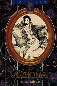 Александр Дюма Великий. Биография. В двух книгах. Книга 1