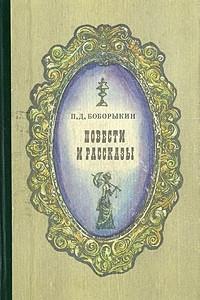 П. Д. Боборыкин. Повести и рассказы