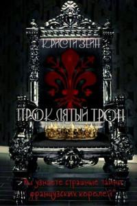 Проклятый трон