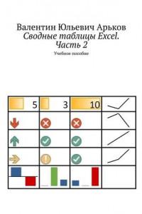 Сводные таблицы Excel. Часть2. Учебное пособие