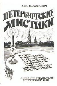 Петербургские мистики