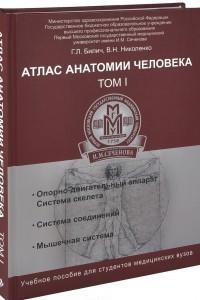 Атлас анатомии человека. Учебное пособие. В 3 томах. Том 1