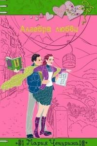 Алгебра любви