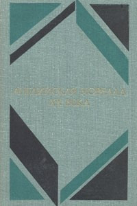 Английская новелла XX века