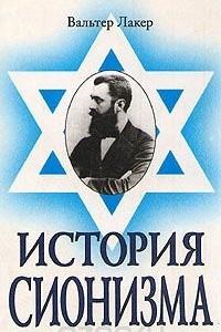 История сионизма