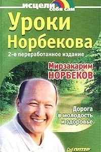Уроки Норбекова. Дорога в молодость и здоровье