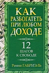 Как разбогатеть при любом доходе