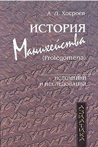История манихейства (Prolegomena)