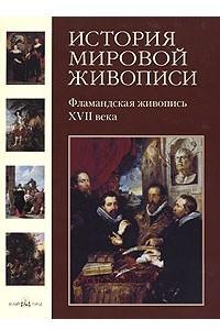 История мировой живописи. Фламандская живопись XVII века