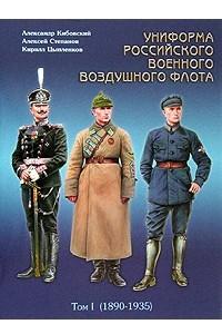 Униформа российского военного воздушного флота. В 2 томах. Том 1
