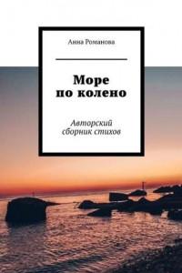 Море поколено. Авторский сборник стихов