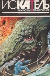 Искатель, №5, 1995