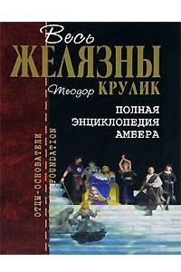 Полная энциклопедия Амбера