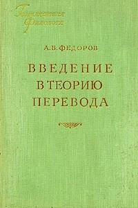 Введение в теорию перевода: лингвистические проблемы