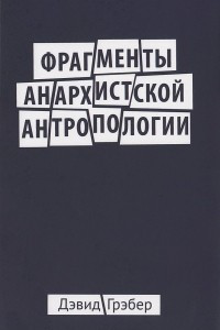 Фрагменты анархистской антропологии