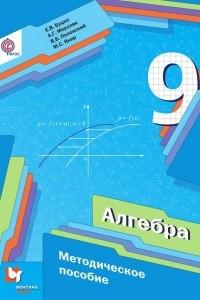 Алгебра. 9 класс. Методическое пособие