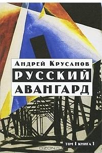 Русский авангард. В 3 томах. Том 1. Боевое десятилетие. Книга 1