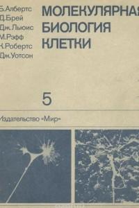 Молекулярная биология клетки. В 5 томах. Том 5