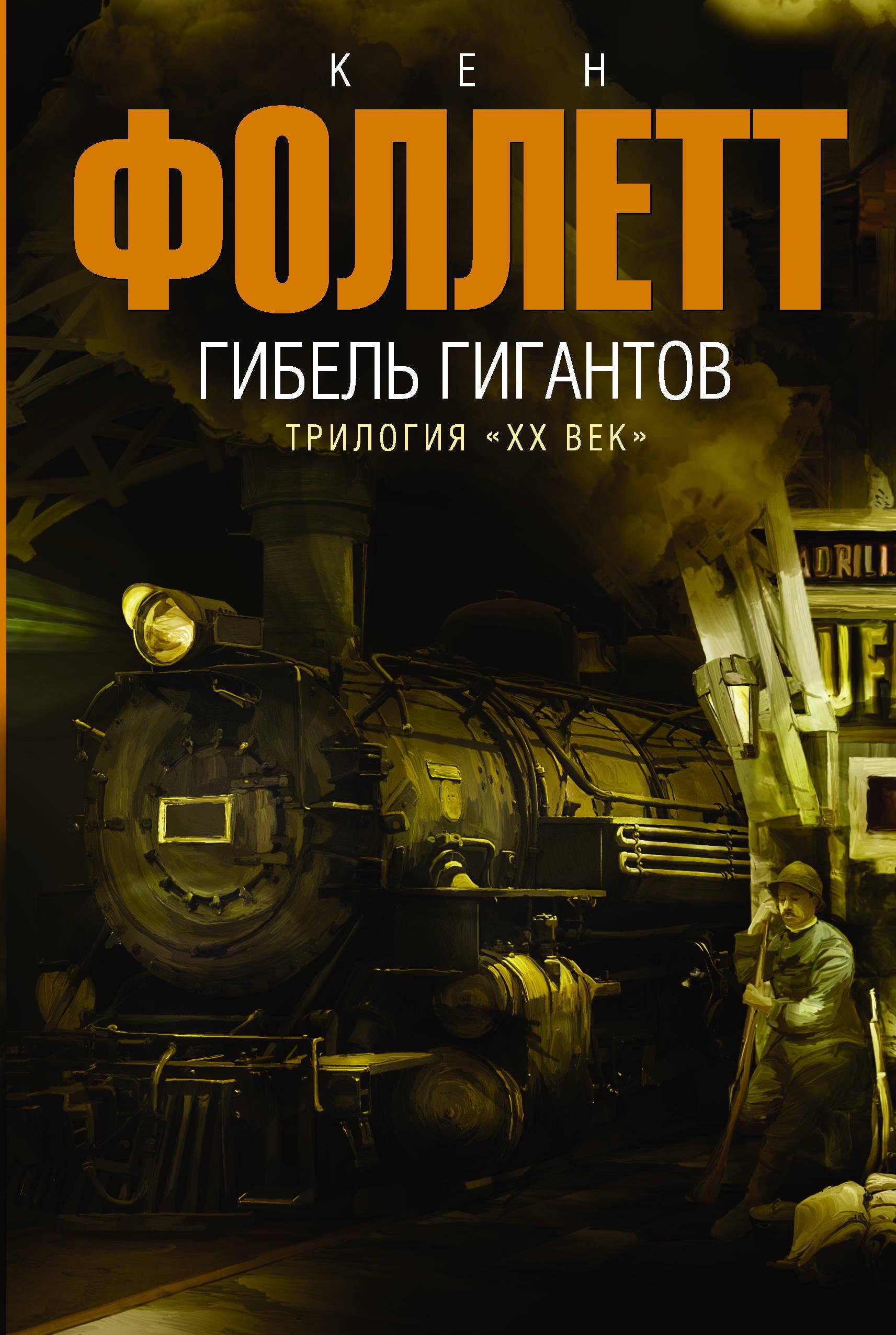 Гибель Гигантов