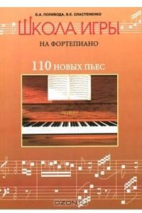 Школа игры на фортепиано. 110 новых пьес