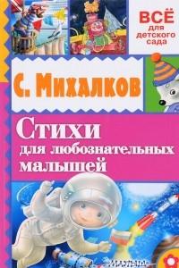 С. Михалков. Стихи для любознательных малышей