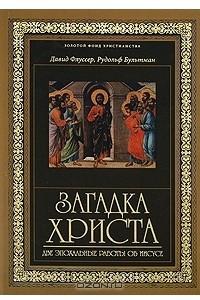 Загадка Христа. Две эпохальные работы об Иисусе