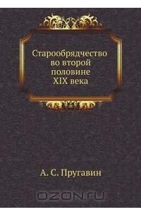 Старообрядчество во второй половине XIX века