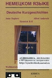 Рассказы на немецком языке / Deutsche Kurzgeschichten