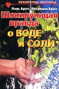 Шокирующая правда о воде и соли
