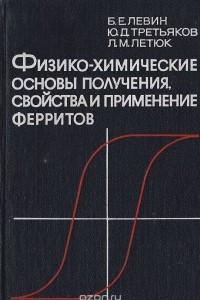 Физико-химические основы получения, свойства и применения ферритов