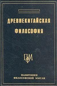 Древнекитайская философия. В двух томах. Том 1