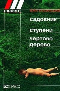 Садовник. Ступени. Чертово дерево