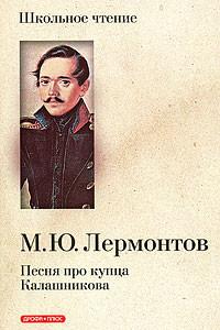 Песня про купца Калашникова. Поэмы