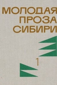 Молодая проза Сибири. Том 1
