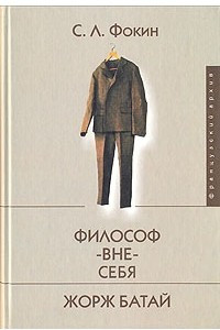 Философ-вне-себя. Жорж Батай