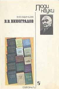 В. В. Виноградов