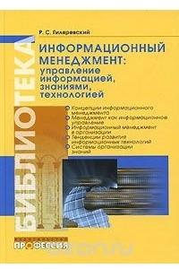 Информационный менеджмент: управление информацией, знаниями, технологией