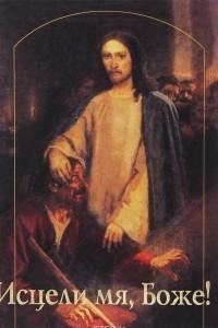 Исцели мя, Боже! Сборник православного чтения