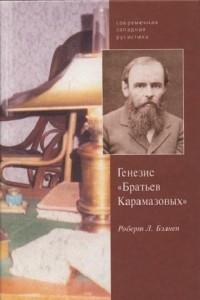 Генезис романа «Братья Карамазовы»